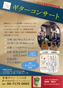 ブルーマウンテンバンド ギターコンサート