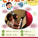ピアノ教室生徒募集中