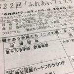 2/4ふれあいフェスティバル出演