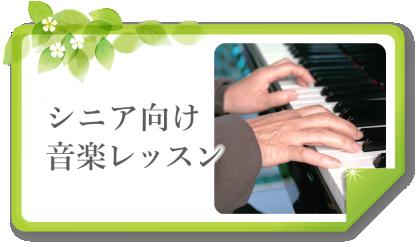 シニア向けピアノレッスン