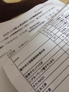 20140716_175440.JPG
