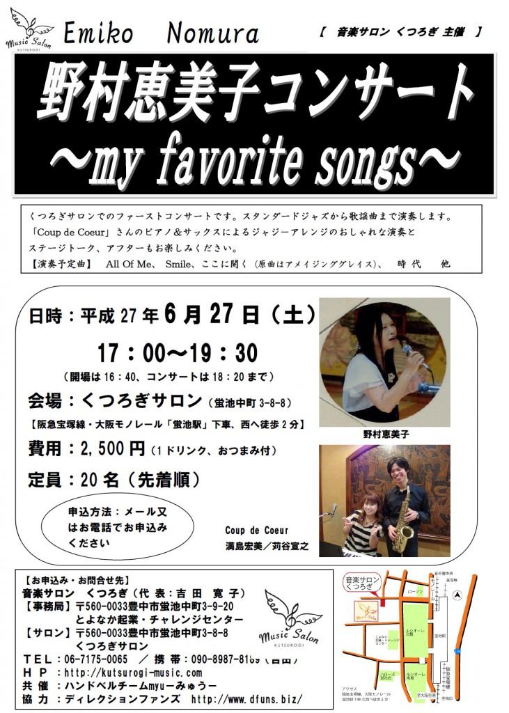 野村恵美子コンサート