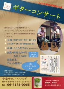 11/11 ギターコンサート