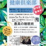 健康倶楽部 第8回 5月7日