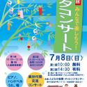 第7回 七夕コンサート