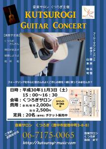 音楽サロンくつろぎ主催ギターコンサート